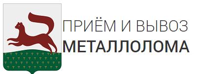 Металлолом Уфа